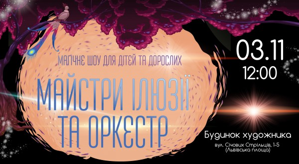 В Киеве состоится уникальное шоу иллюзионистов