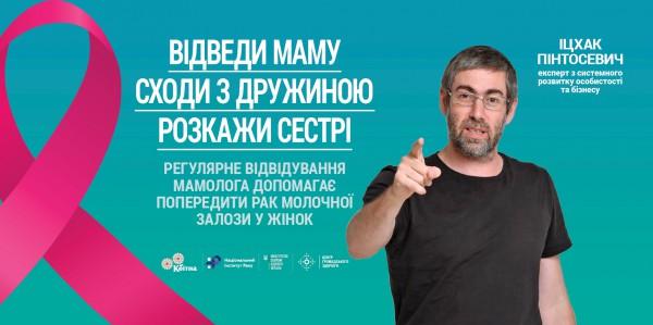 Известные украинцы стали на защиту здоровья женщин