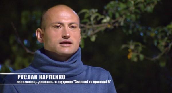 Зважені та щасливі 6 сезон: Руслан Карпенко выиграл домашнее похудение на проекте