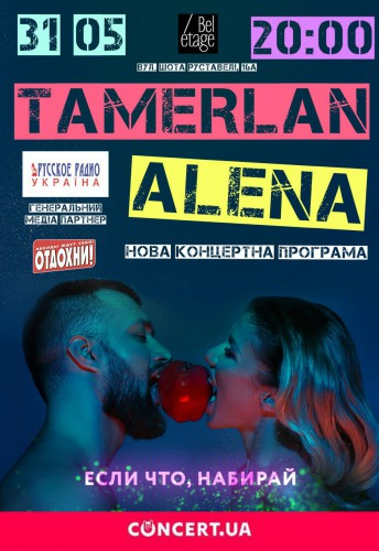 Афиша концерта TamerlanAlena