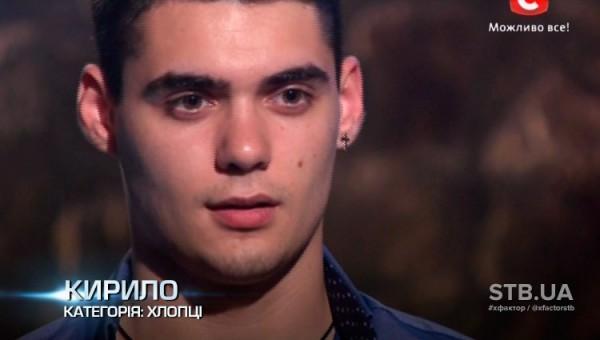 Х-фактор 5: Кирилл