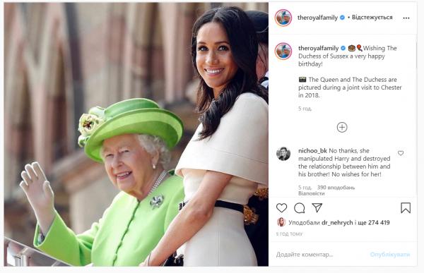 Как королевская семья поздравила Меган Маркл с днем рождения