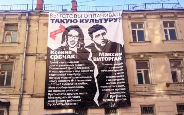 Российские активисты выступили против того, что из государственной казны оплачивают гонорар Ксении Собчак