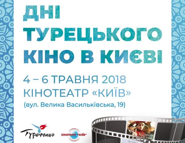 Дни турецкого кино в Киеве афиша