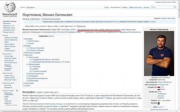 Михаила Пореченкова в Википедии назвали