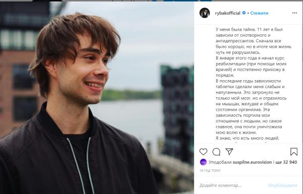 Александр Рыбак рассказал о зависимости