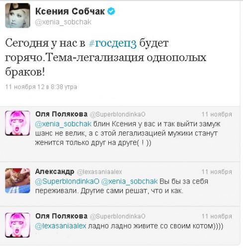 Поклонники заступились за Ксению Собчак