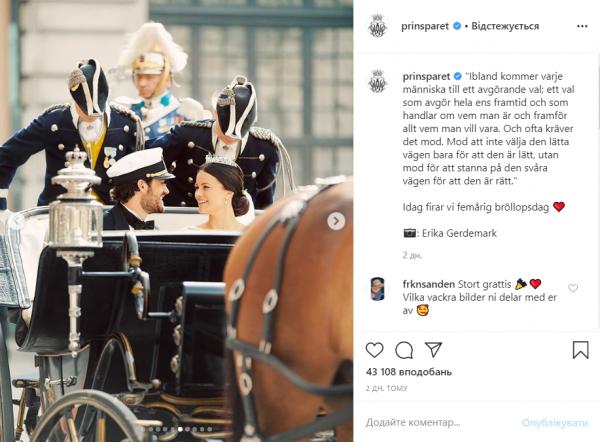 Шведский принц Карл Филипп поделился ранее неопубликованными кадрами со свадьбы