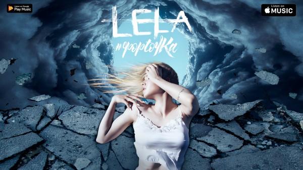 Обложка нового трека LELA