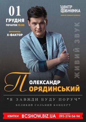 Афиша концерта Александра Порядинского во Львове