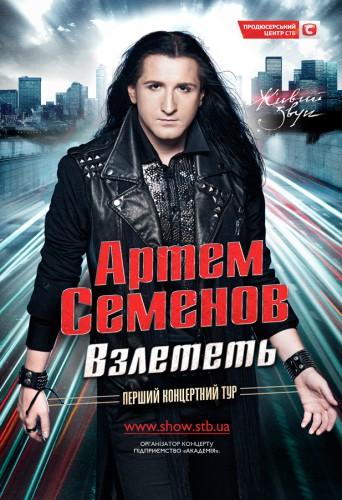 Артем Семенов отправляется в тур