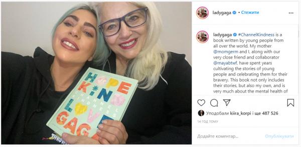 Леди Гага впервые показала свою маму