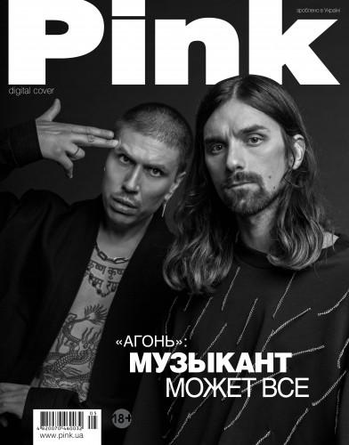 Агонь на обложке Pink