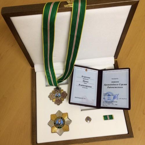 Ирину Безрукову наградили орденом