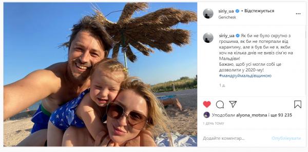 Сергей Притула поделился счастливым фото с женой и дочерью