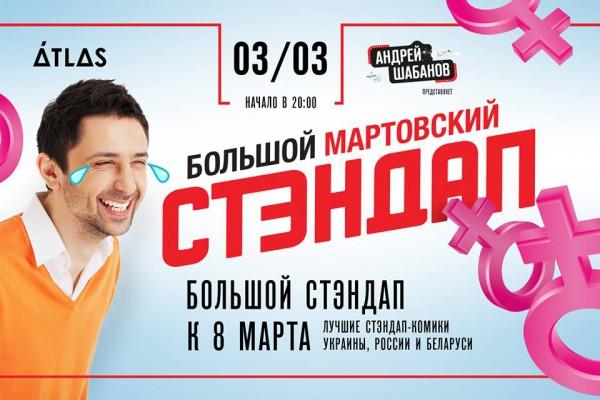 Большой мартовский стэндап с Андреем Шабановым афиша