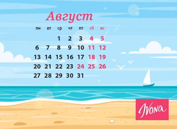 Календарь выходных дней на август 2018