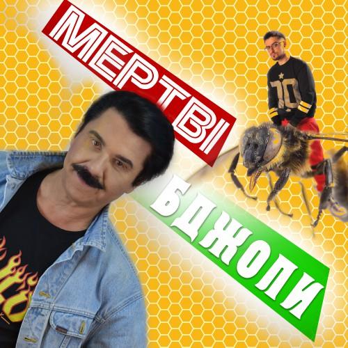 Обложка песни Павла Зиброва и Julik
