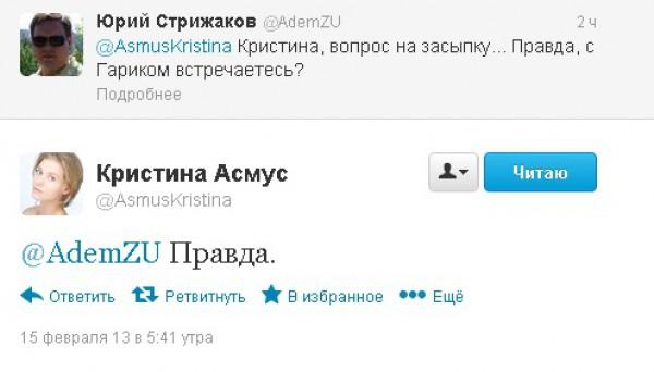 """Звезда """"Интернов"""" доказала роман с Гариком Харламовым"""