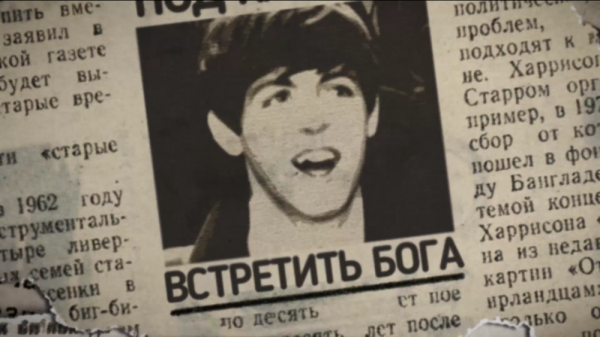 Fontaliza позаимствовали идею The Rolling Stones для лирик-видео
