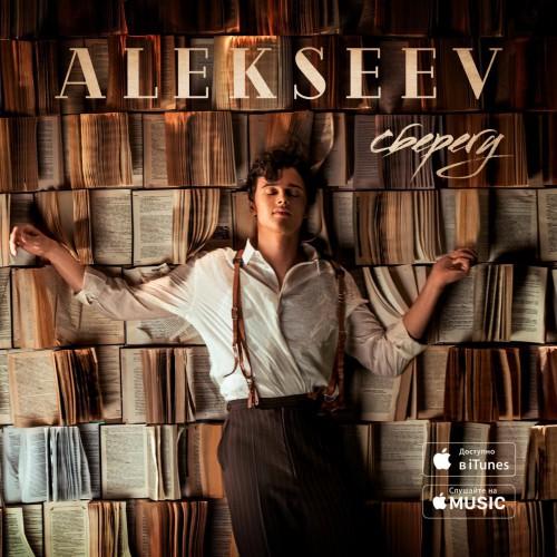 Обложка новой песни ALEKSEEV
