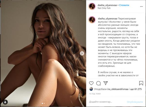 Даша Ульянова призналась, какие у нее были эмоции при просмотре