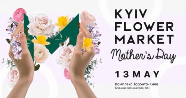Kyiv Flower Market афиша