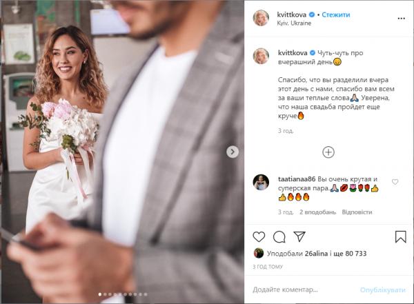 Квиткова поделилась яркими кадрами со свадьбы с Добрыниным