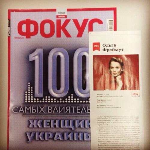 Ольга Фреймут стала одной из самых влиятельных женщин Украины