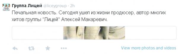 Умер Алексей Макаревич twitter.com