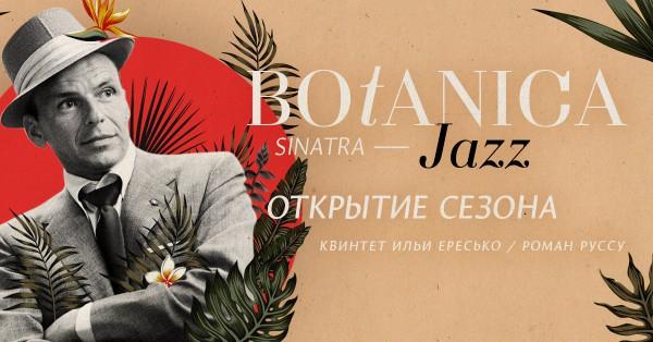 Фрэнк Синатра   концерт-посвящение