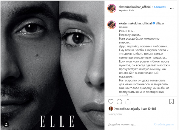 Инстаграм Екатерины Кухар