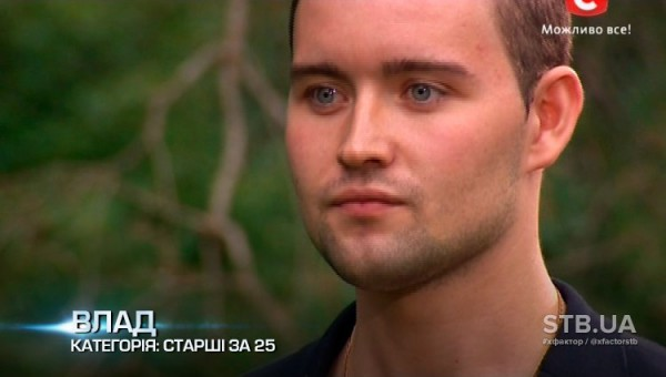 Х-фактор 5: Владислав