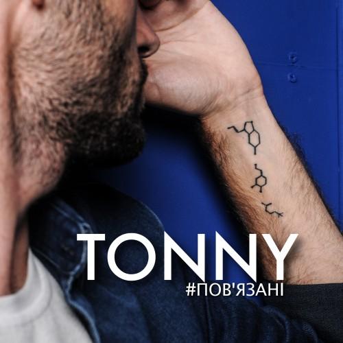 Обложка дебютного трека TONNY