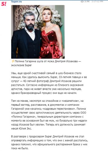 Полина Гагарина рассталась с мужем после 5 лет брака
