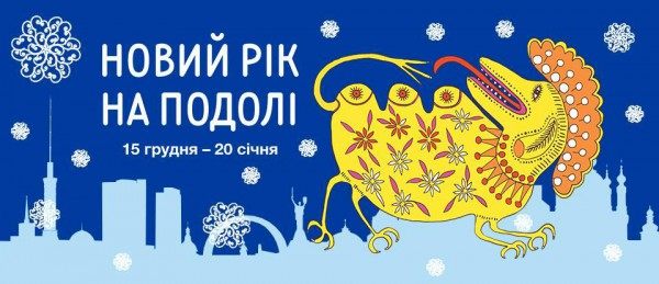 Где погулять в Киеве: выходные 29 – 30 декабря
