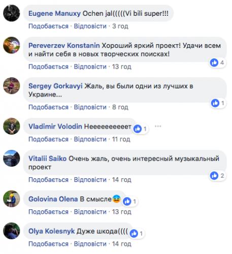 Реакция поклонников на распад группы The Erised