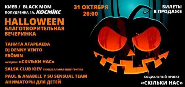 Хэллоуин 2018 - благотворительная вечеринка