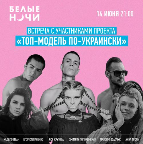 """Встреча с участниками """"Топ-модель по-украински"""""""