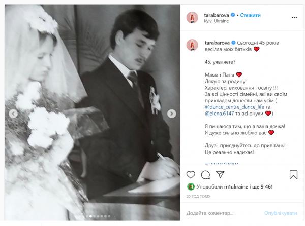 Родители Тарабаровой