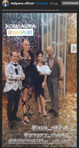 Леся Никитюк пришла на шоу