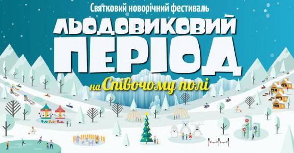 Фестиваль Ледниковый период фото