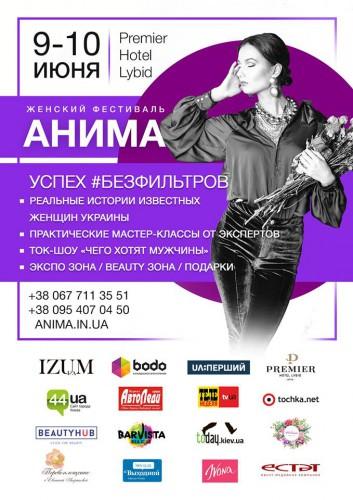 Афиша женского фестиваля Анима