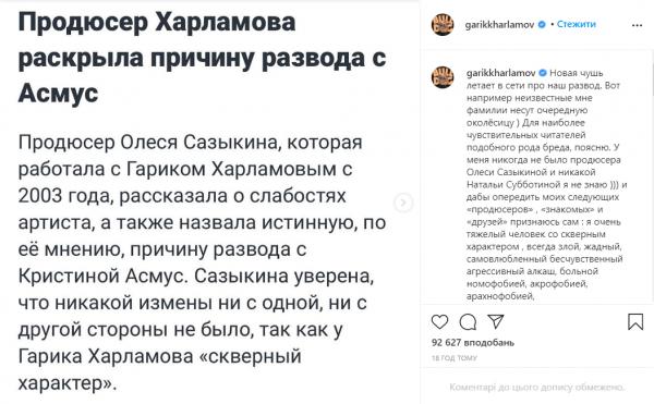 Гарик Харламов прокомментировал слухи о причинах развода с Асмус