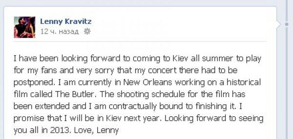Ленни Кравиц извинился перед украинскими фанатами