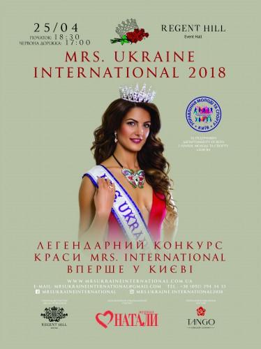 Афиша конкурса красоты для успешных женщин Mrs. Ukraine International 2018