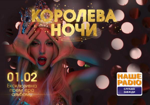 Новый альбом Оли Поляковой