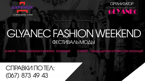 Glyanec Fashion Weekend