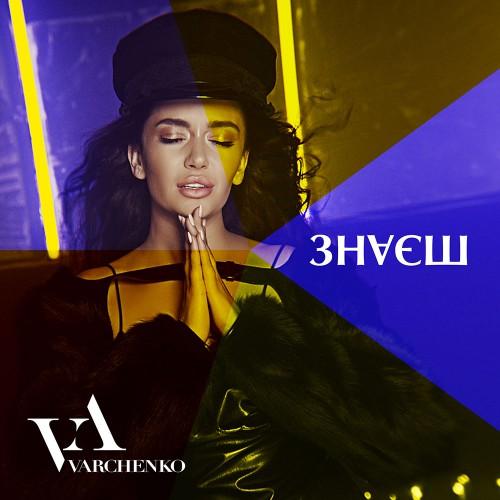 Обложка песни Натальи Варченко