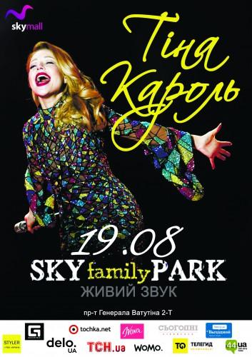 Афиша концерта Тины Кароль в Sky Family Park